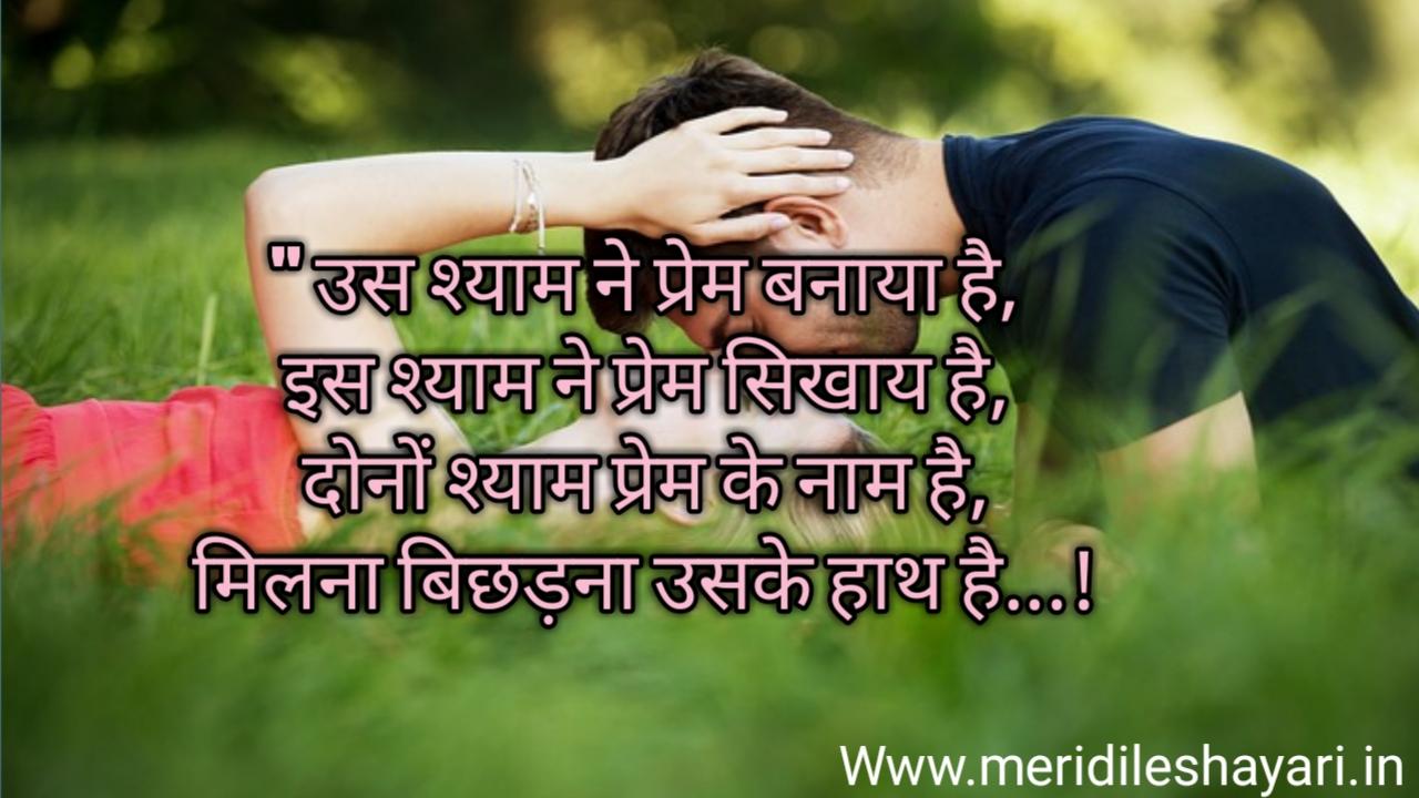 Pyaar Bhari Shayari,mere dil se shayari,meridileshayari,Pyaar bhari shayari,pyar bhari shayari,romantic pyar bhari shayari,pyar bhari shayari in hindi,pyaar bhari shayari in hindi,pyar bhari shayari hindi,pyar bhari shayari image