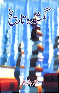 Gumshuda Tareekh By Dr. Mubarak Ali