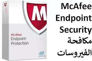 McAfee Endpoint Security 10-7-977 مكافحة الفيروسات والتهديدات