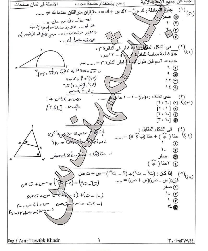امتحان رياضيات محلول للصف الأول الثانوى نظام جديد يناير 2020 21