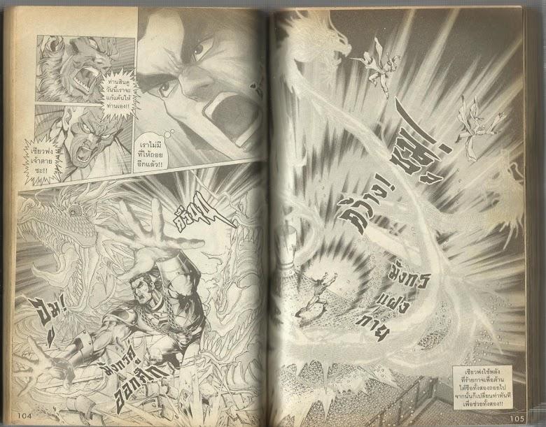 Demi Gods & Semi Devils - หน้า 53