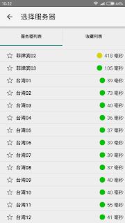 安卓用戶端選擇台灣VPN線路節點