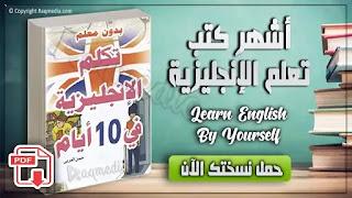 كتاب تعلم الانجليزية بدون معلم في 10 ايام تحميل وقراءة مباشرة