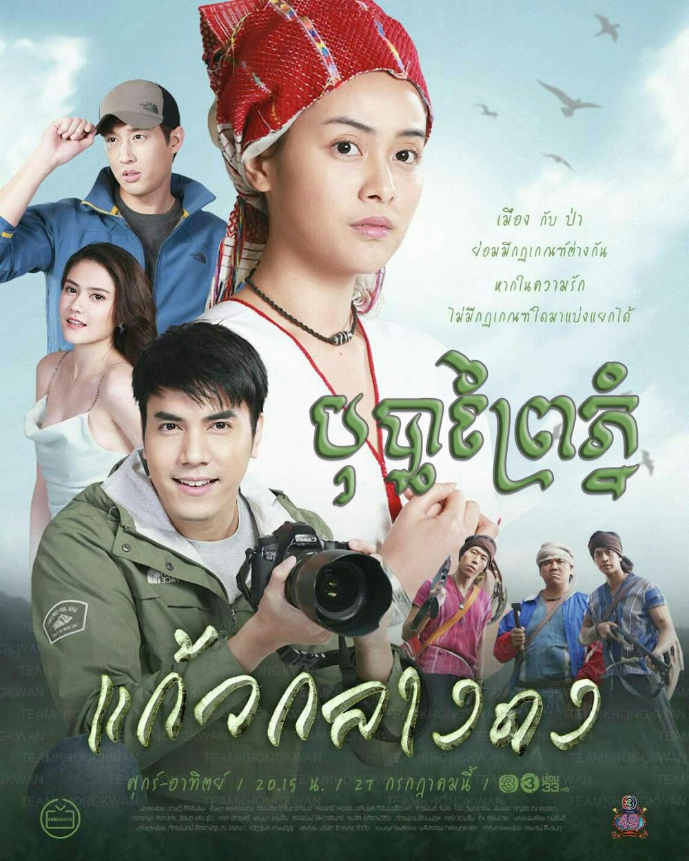 Bopha Prey Phnom [64End]