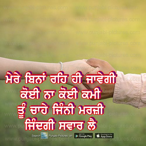 Punjabi Sad breakup images