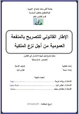 مذكرة ماستر : الإطار القانوني للتصريح بالمنفعة العمومية من أجل نزع الملكية PDF