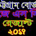 Chittagong Board JSC Result 2017-www.bise-ctg.gov.bd