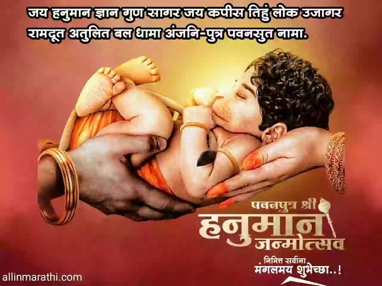 Hanuman-jayanti-status-marathi