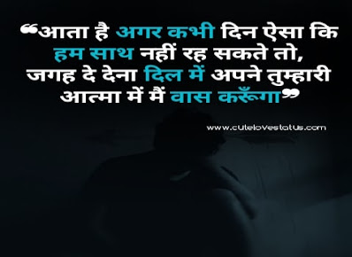 heart touching lines for gf bf