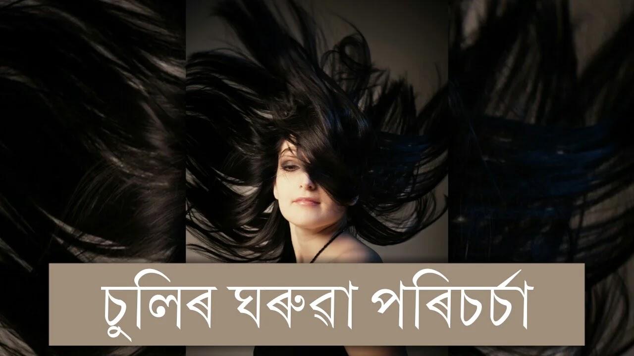 চুলিৰ ঘৰুৱা পৰিচৰ্চা - Home Treatment for Healthy Hair
