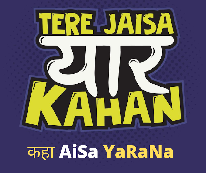Friendship Day Quotes, Wishes, Friendship Day Shayari in Hindi.