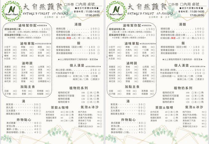 大自然蔬食菜單