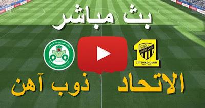 موعد مباراة الاتحاد وذوب آهن أصفهان فى دوري أبطال آسيا والقنوات الناقلة