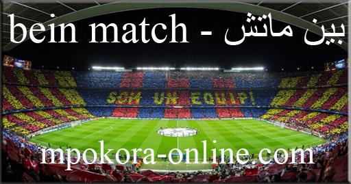 Bein Match بين ماتش لبث المباريات بدون تقطع عبر موقع bien match