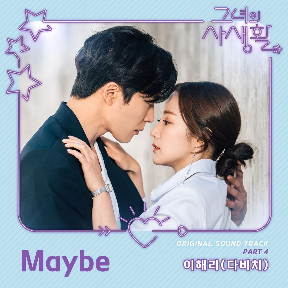 Lee Hae Ri – Her Private Life OST Part 4