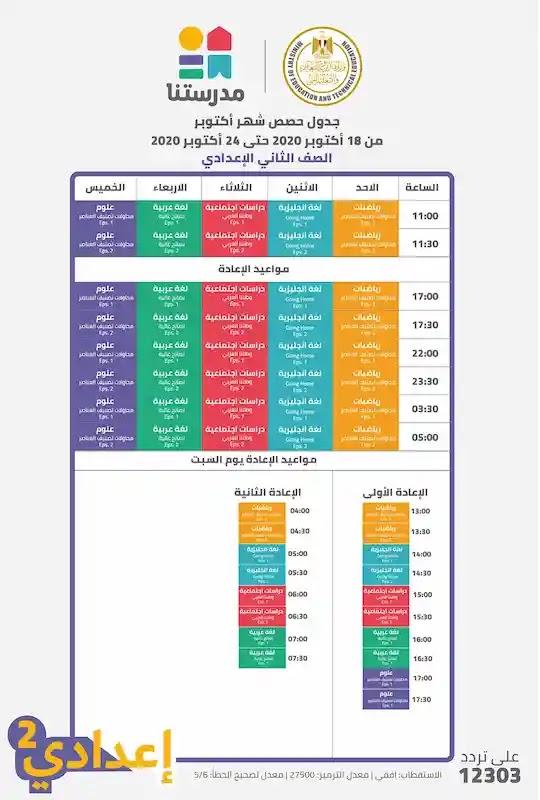 جدول حصص قناة مدرستنا للصف الثانى الاعدادى