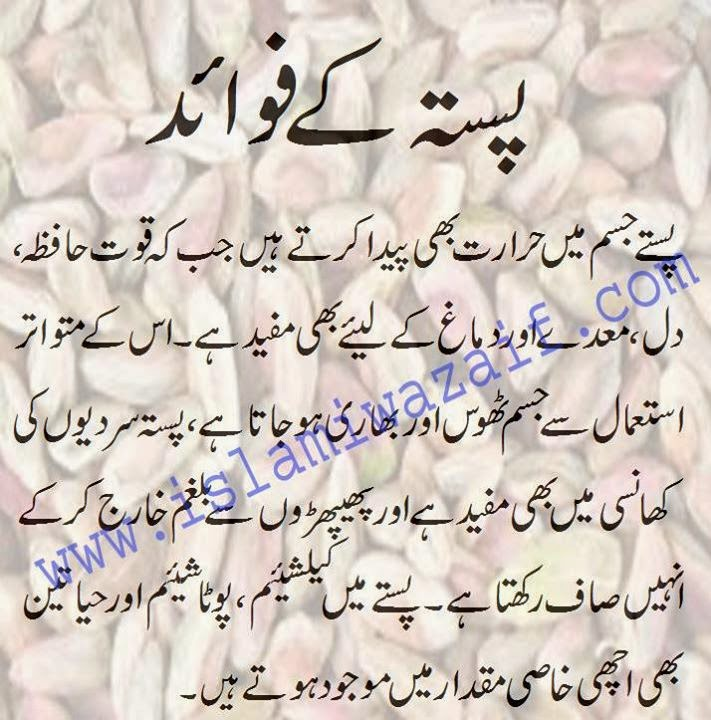 pista ke fawaid in urdu