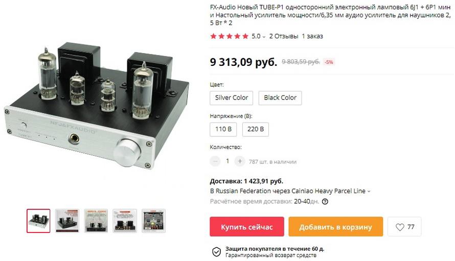 FX-Audio Новый TUBE-P1 односторонний электронный ламповый 6J1 + 6P1 мини Настольный усилитель мощности/6,35 мм аудио усилитель для наушников 2,5 Вт * 2