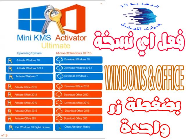 mini kms activator ultimate kms kms microsoft kms loader kms 2015 kms mac kms cloud kms 1688 kms vmware kms for mac