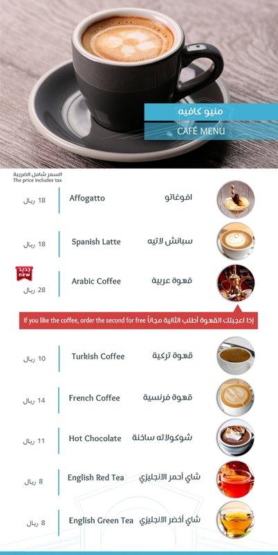 منيو مطعم وكافيه قوستو الطائف
