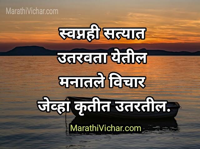 success quotes marathi