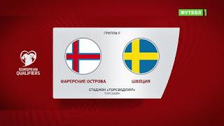 Швеция - Фарерские смотреть онлайн бесплатно 18 ноября 2019 прямая трансляция в 22:45 МСК.