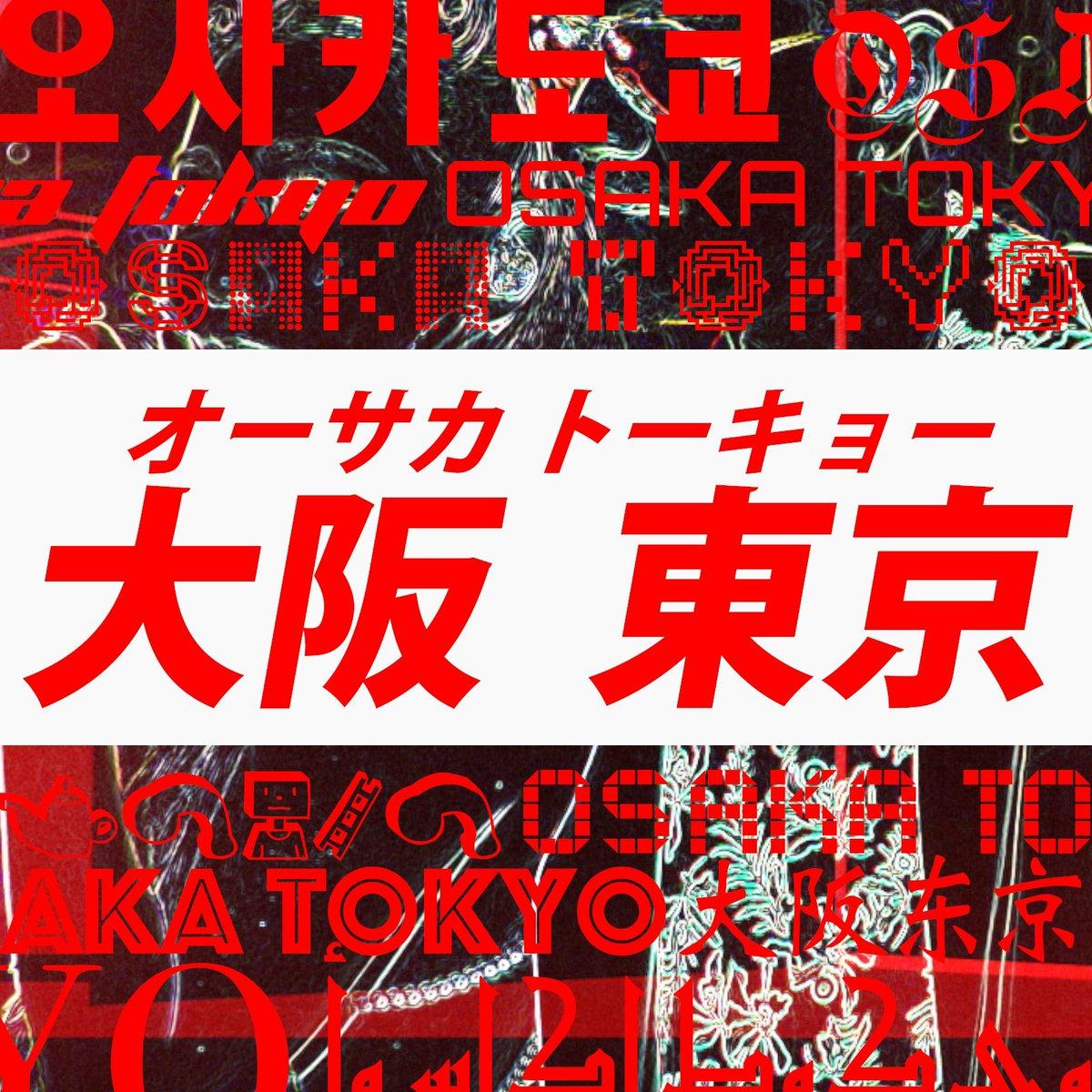 EXILE ATSUSHI x 倖田來未 - オーサカトーキョー Lyrics