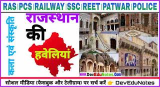 Rajasthan ki Pramukh Haveliya