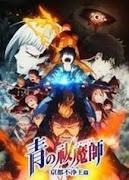 Ao no Exorcist Kyoto Fujouou hen segunda temporada