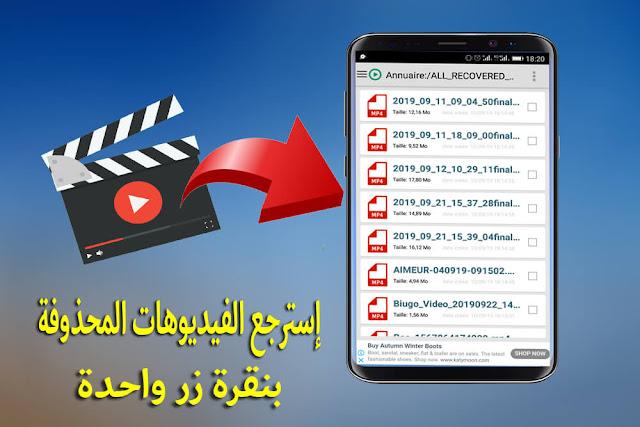 هذا التطبيق سوف يسترجع لك جميع الفيديوهات التي حذفتها بالخطأ وبنقرة زر واحدة