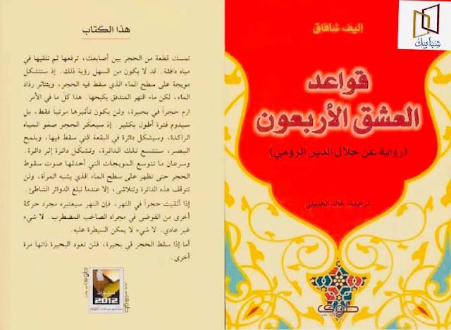 """تحميل رواية قواعد العشق الأربعون pdf تعتبر رواية """"قواعد العشق الأربعون"""" من أهم الروايات التي تُرجمت إلى أكثر من 30 لغة وأثارت صدىً وسمعةً كبيرة في جميع أنحاء العالم. نشرت رواية الكاتبة التركية إليف شفق بعد روايتها """"نذل اسطنبول"""". في هذه الرواية يروي المؤلف قصتين متوازيتين إحداهما معاصرة والأخرى في القرن الثالث عشر. وعندما التقى الرومي بمعلمه الروحي ، سميت الرحلة """"شمس التبريزي"""". قصائد الحب. أبدي. تخللت هذه الرواية ثلاث روايات في نفس الوقت في عصرين مختلفين ، تفصل بينهما ثمانية قرون تقريبًا. يحكي قصة شمس الدين التبريزي ، مؤسس """"أربعون قاعدة حب"""" ، الذي يستطيع تغيير أشياء مثل جلال الدين التبريزي ، الذي أصبح شخصية صوفية بارزة مثل جلال الدين الرومي شاعراً. استحوذ مولانا جلال الدين الرومي ، فقيه وخطيب بليغ ، على مشاعر الناس في القرن الثالث عشر ، قرن من الصراع بين الأديان والطوائف ، وتحول إلى حب لا مثيل له لفرحة الحياة من قبل هذا المدافعين الصوفي. في عام 1244 م ، التقى الرومي بشمس ، وهو راهب زاهد متجول ، وغير هذا الاجتماع حياتهم.  بعد التعرف على الرومي وهذا الشريك غير العادي ، تحول من كاهن عادي إلى شاعر شغوف وصوفي قوي ومدافع عن الحب ، لذلك اخترع رقصة الدراويش للتخلص من جميع القيود والقواعد التقليدية. تحدث شمس عن سيده: الرومي على حق ، فهو ليس شرقي ولا غربي ، إنه ينتمي إلى مملكة الحب. إنه ينتمي إلى الحبيب.  لتحميل سلسلة ماوراء الطبيعة كاملة PDF اضغط هنا نبذة عن رواية قواعد العشق الأربعون قواعد العشق الأربعون The Forty Rules of Love ، هي رواية للأديبة التركية الشهيرة أليف شفق أربعون قاعدة حب PDF إليف شفق هي الكاتبة الأكثر شهرة في تركيا ، وقد جذب كتابها """"نذل اسطنبول"""" المزيد والمزيد من المعجبين حول العالم. """"قواعد العشق الأربعون"""" هي روايتها الغنائية والروائية والمبتكرة عن الصوفي الشهير جلال الدين الرومي. يجمع هذا الكتاب بين جهود الشرق والغرب والماضي والحاضر لخلق قصة مثيرة ورائعة وحيوية عن الحب في العالم. أربعون قاعدة حب وقصتان تتكشف: إحداها في القرن الثالث عشر ، عندما التقت بالمعلم الروحي للرومي ، وشمس الدراويش المتجولة المعروفة باسم تبريز ، وقصة معاصرة عن زوجة مؤسفة مستوحاة من رسالة حب الرومي ، وهي وجدت الشجاعة لتغيير حياتها.  تحميل رواية قواعد العشق الأربعون pdf   قواعد العشق الأر"""