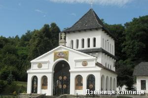 Дзвіниця-каплиця в монастирі
