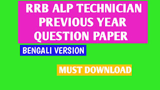 RRB ALP and Technician 2018 Question Papers in Bengali PDF