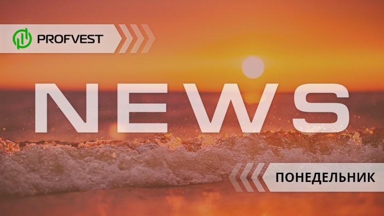 Новости от 20.05.19