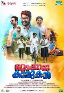 Ottakkoru Kaamukan Malayalam Full Movie Download