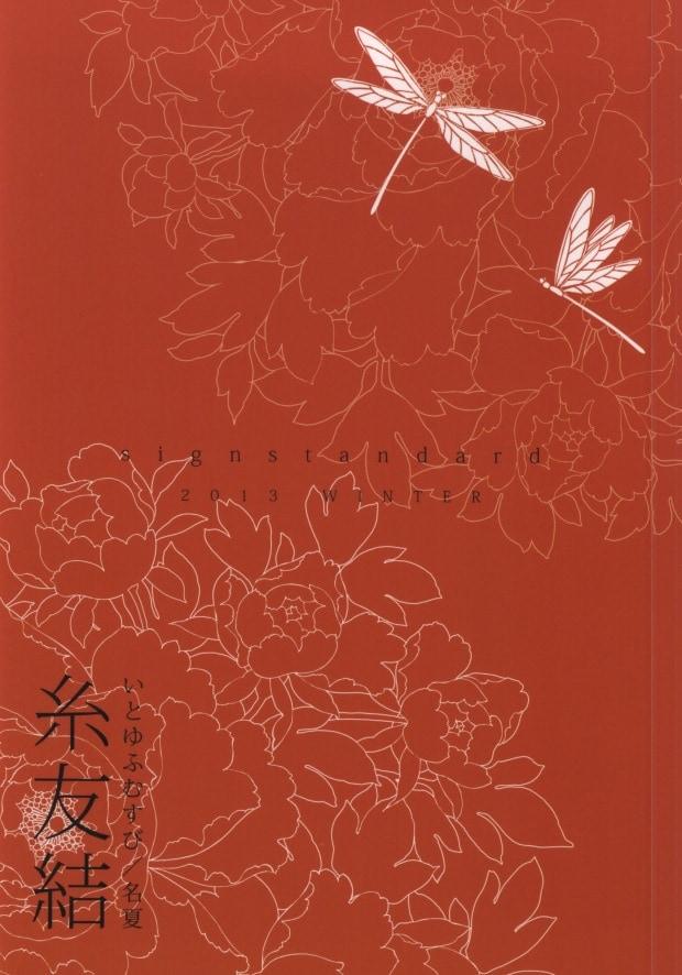 Trang 27 - Ito Yuuyu - Natsume Yuujinchou Doujinshi (- Shisui) - Truyện tranh Gay - Server HostedOnGoogleServerStaging