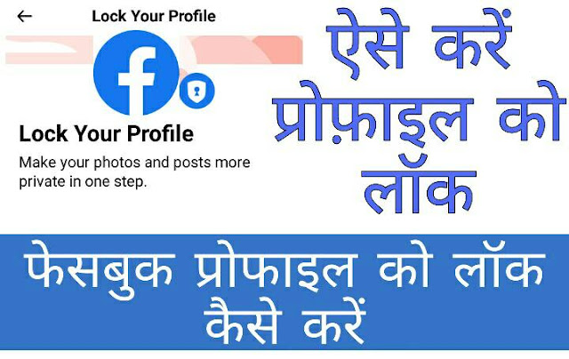 Facebook Profile Lock कैसे करे
