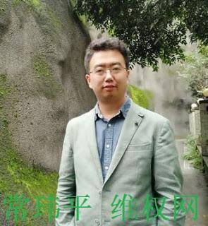 遭宝鸡警方酷刑的陕西人权律师常玮平家属今收到指定居所监视居住通知书