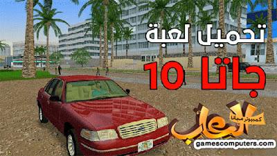 لعبة جاتا 10