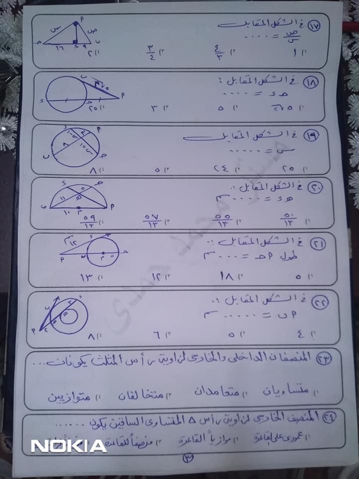 99 سؤال اختيار من متعدد بالحل لن يخرج عنهم امتحان الرياضيات للصف الاول الثانوي ترم أول نظام جديد 4