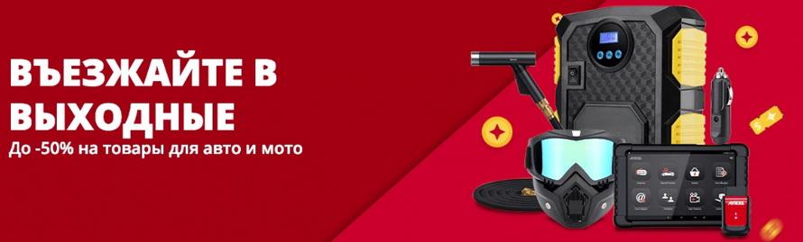 Выезжайте в выходные: новые предложения на товары авто-мото со скидкой до -50% и бесплатной доставкой