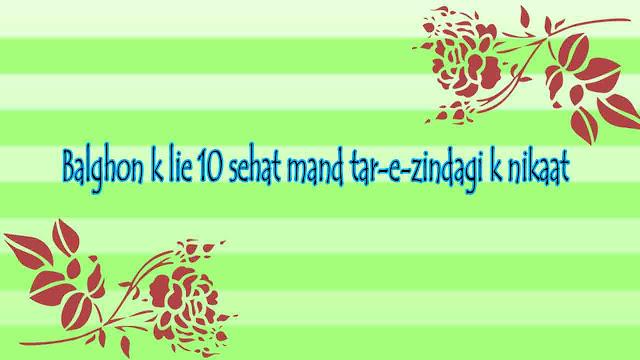 Balghon k lie 10 sehat mand tar-e-zindagi k nikaat