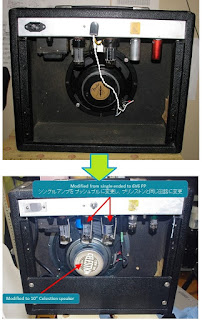 SE has been modified to PP and the speaker was upgraded