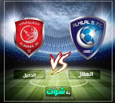 مشاهدة مباراة الهلال السعودي والدحيل بث مباشر اليوم 12-3-2019 في دوري ابطال اسيا