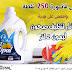 عروض أوبال مصر من 10 حتى 13 فبراير 2018 عرض خاص