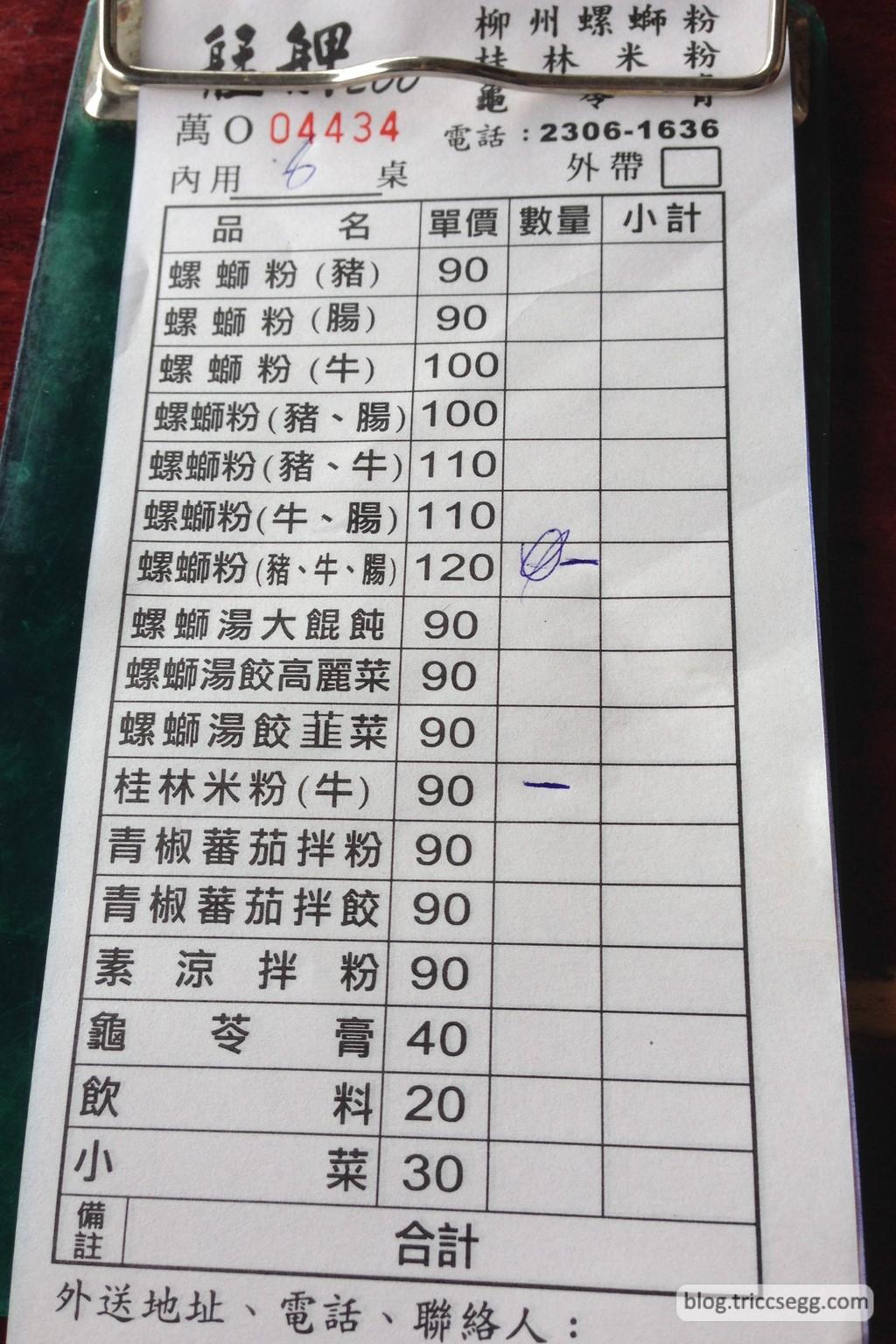 艋舺螺獅粉菜單.jpg