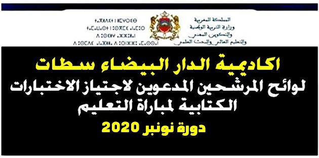 جهة الدار البيضاء سطات لوائح المرشحين المدعوين لاجتياز الاختبارات الكتابية لمباراة التعليم والملحقين 2020