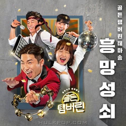 Yoo Se Yoon, Shim Hyung Tak, JoKwon, Choi Yoojung – Golden Tambourine – Single