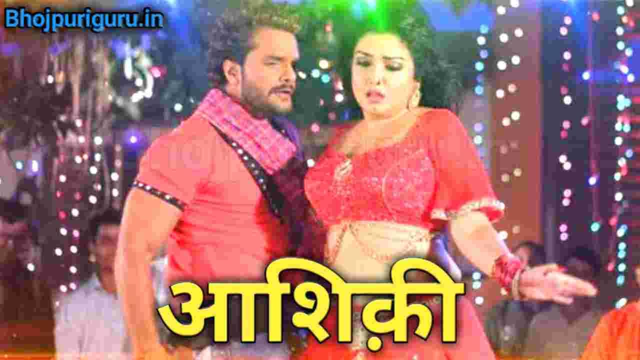 Aashiqui Bhojpuri Movie update