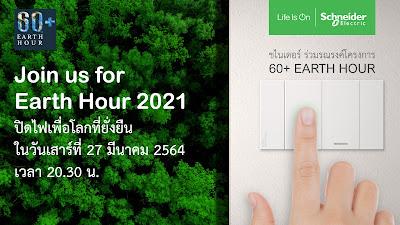 Schneider Electric ร่วมรณรงค์ ในกิจกรรม Earth Hour ปิดไฟให้โลกยั่งยืน  พร้อมส่งวีดีโอไวรัล ปลุกกระแสรักษ์โลก
